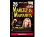 """Легендарна вистава """"Майстер і Маргарита"""" 26 листопада відбудеться у Сумах"""