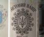 Виставка «Символи твоєї  свободи», присвячена 100-річчю Державного герба України, відкрилася у Сумах