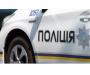 На Закарпатті поліція розшукує неповнолітню дівчину (+ФОТО)