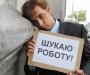 В Сумах растет безработица. Работу ищут 2,5 тысячи горожан
