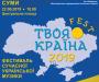 «Твоя Країна Fest» приїде до Сум цієї  суботи