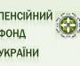 На Сумщині відбулась реорганізація органів Пенсійного фонду