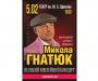 5 февраля в Сумах выступит с концертом легендарный Николай Гнатюк