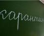В Сумах объявили карантин: школьников отправят учиться домой
