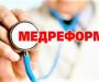 Сумщина у п'ятірці лідерів медичного реформування
