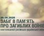 У Сумах відбудеться забіг «Шаную воїнів, біжу за героїв України»
