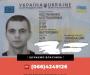 В Сумах пассажир потерял в троллейбусе паспорт