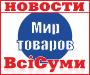 """Сумские предприниматели и администрация ТРЦ """"Киев"""" должны договориться о сотрудничестве в ближайшие 7 дней"""