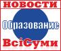 Выпускники Сумщины попали в топ-5 лучших (рейтинг)
