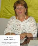 Ірина Міленіна