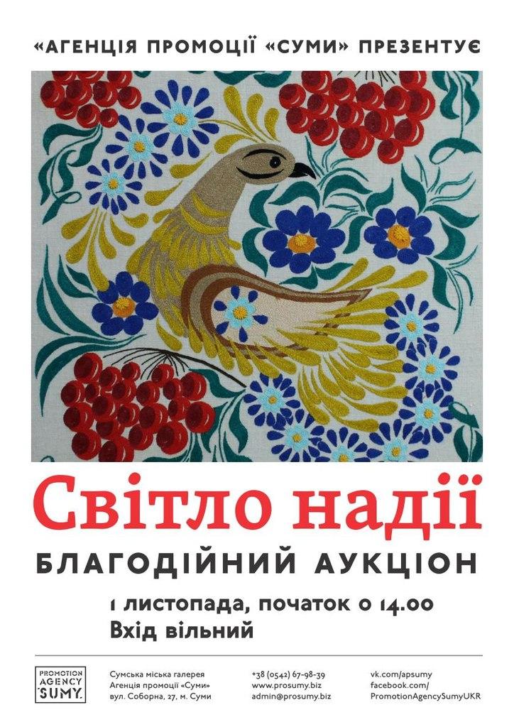 В Сумах состоится благотворительный аукцион работ прикладного искусства «Свет надежды»